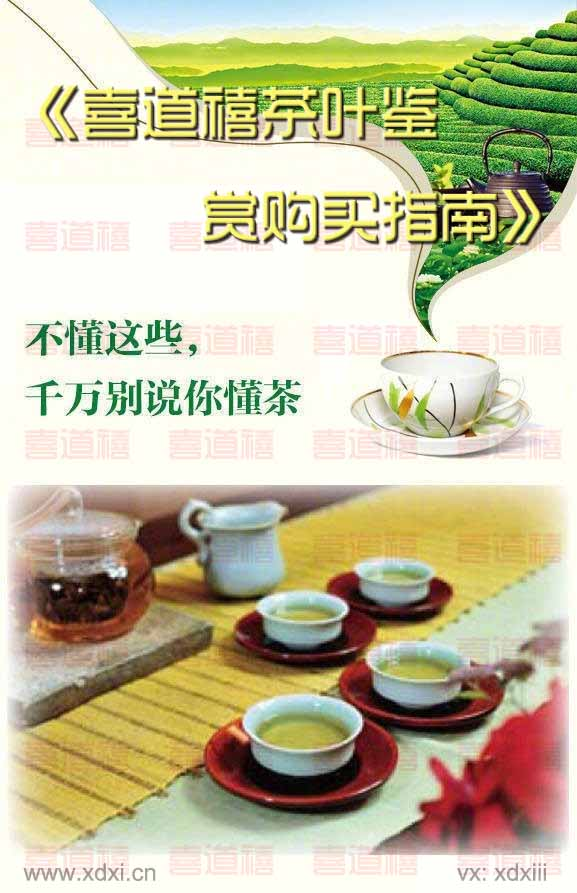 【六大茶系】