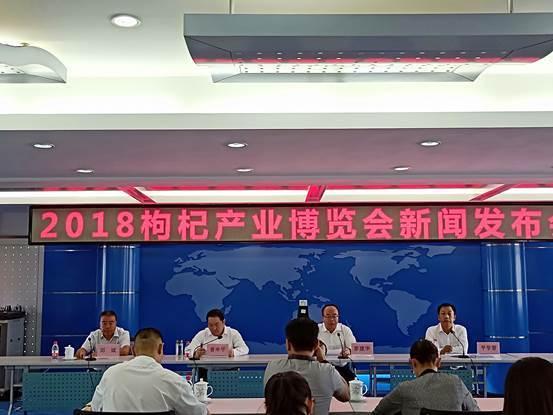 2018宁夏枸杞产业博览会于6月26日开幕