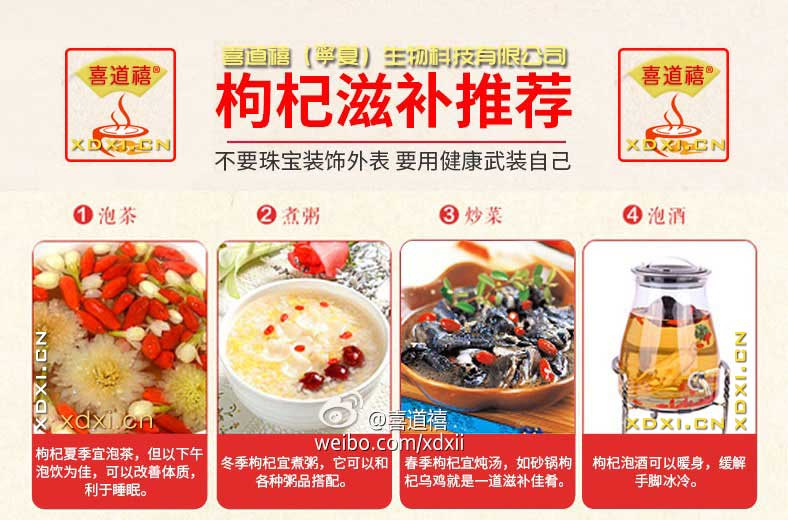 【枸杞烹饪指南】(一)