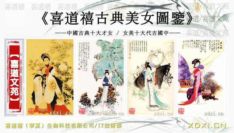 《中國古典美女圖鑒》一